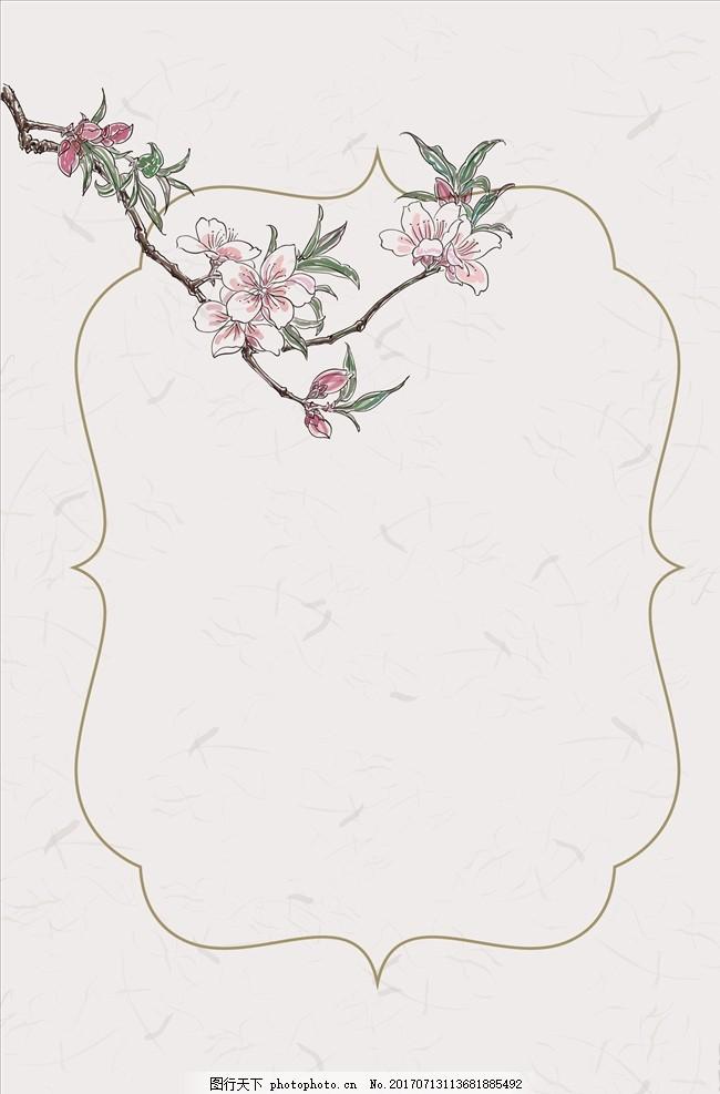 文艺 手绘 水彩泼墨 古风 中国风 古典 传统边框 古风边框 古典花卉