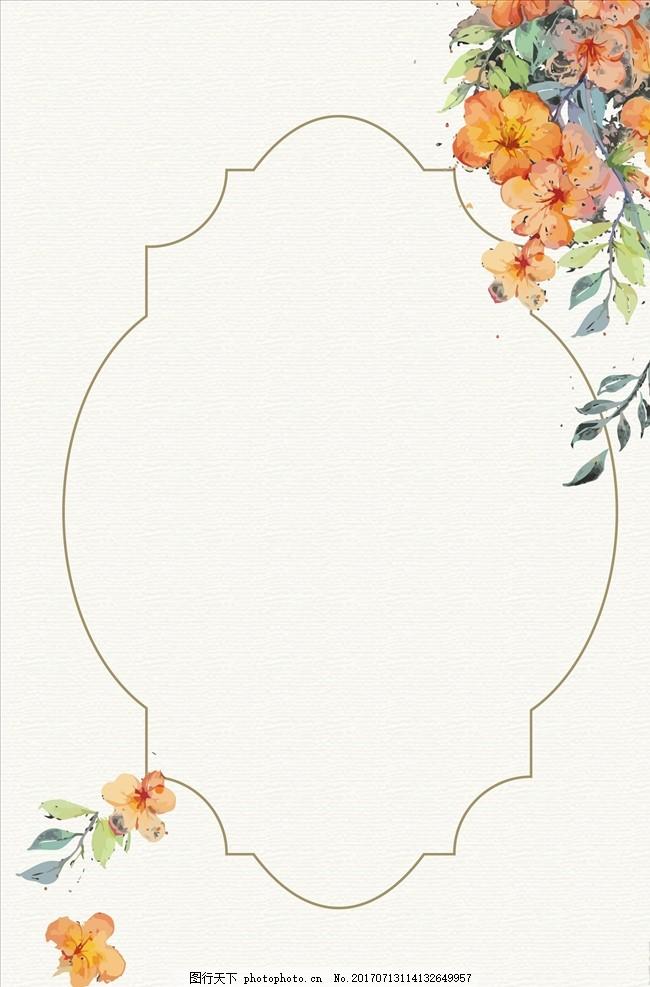 文艺古风花卉背景 手绘 水彩泼墨 中国风 古典 传统边框 古风边框