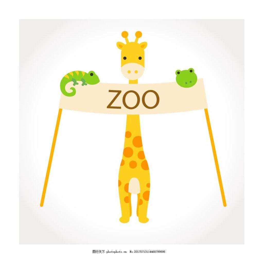卡通长颈鹿 卡通动物 动漫卡通 可爱 贺卡 动物插画 插画 儿童绘本