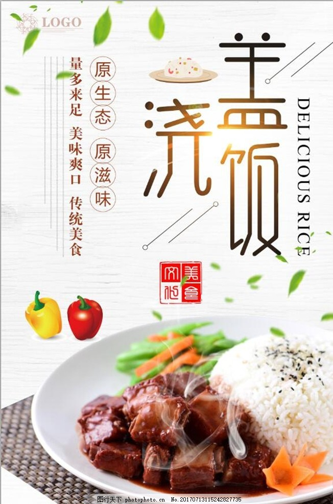 创意盖浇饭美食宣传海报 盖浇饭海报 美食海报 快餐海报 午餐套餐