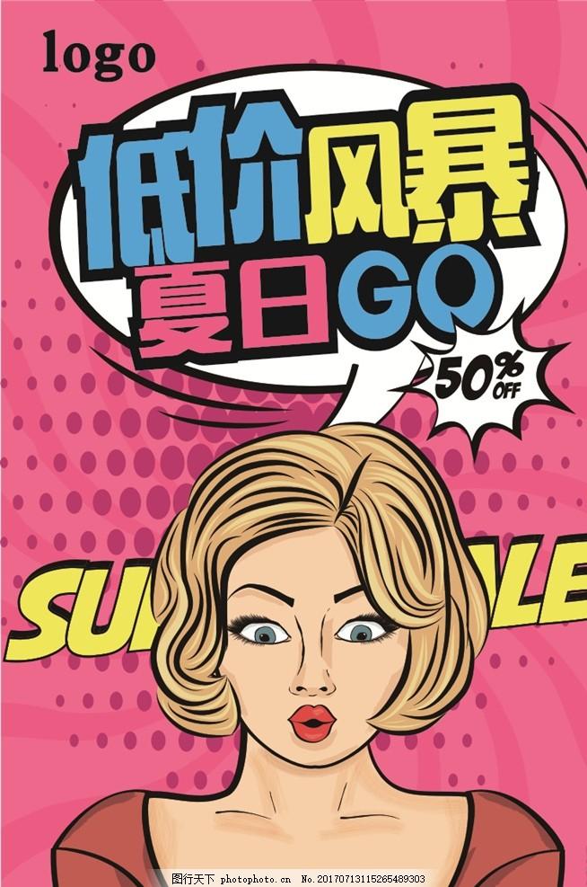 波普艺术夏季促销低价风暴海报 夏不为利 夏季促销海报 夏季促销广告