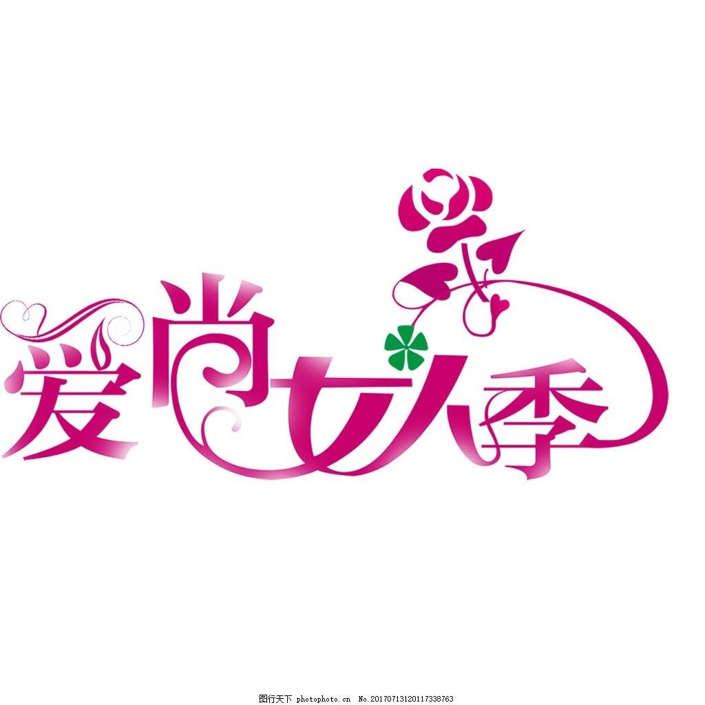 手绘爱尚女人季元素 艺术字体 花朵 免抠
