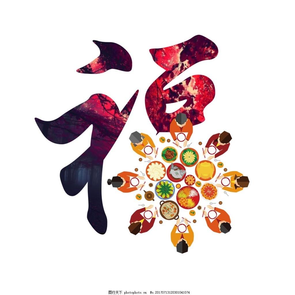 手绘花纹福字元素 手绘 彩色字体 艺术字 福字 花纹 png 免抠 png
