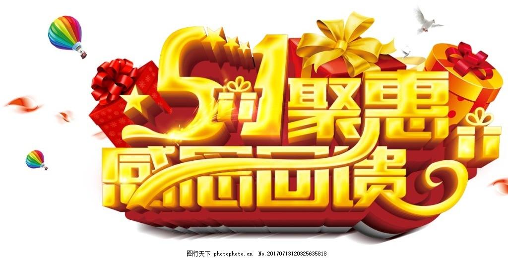 五一聚惠艺术字体png元素 感谢回馈 促销 活动 节日