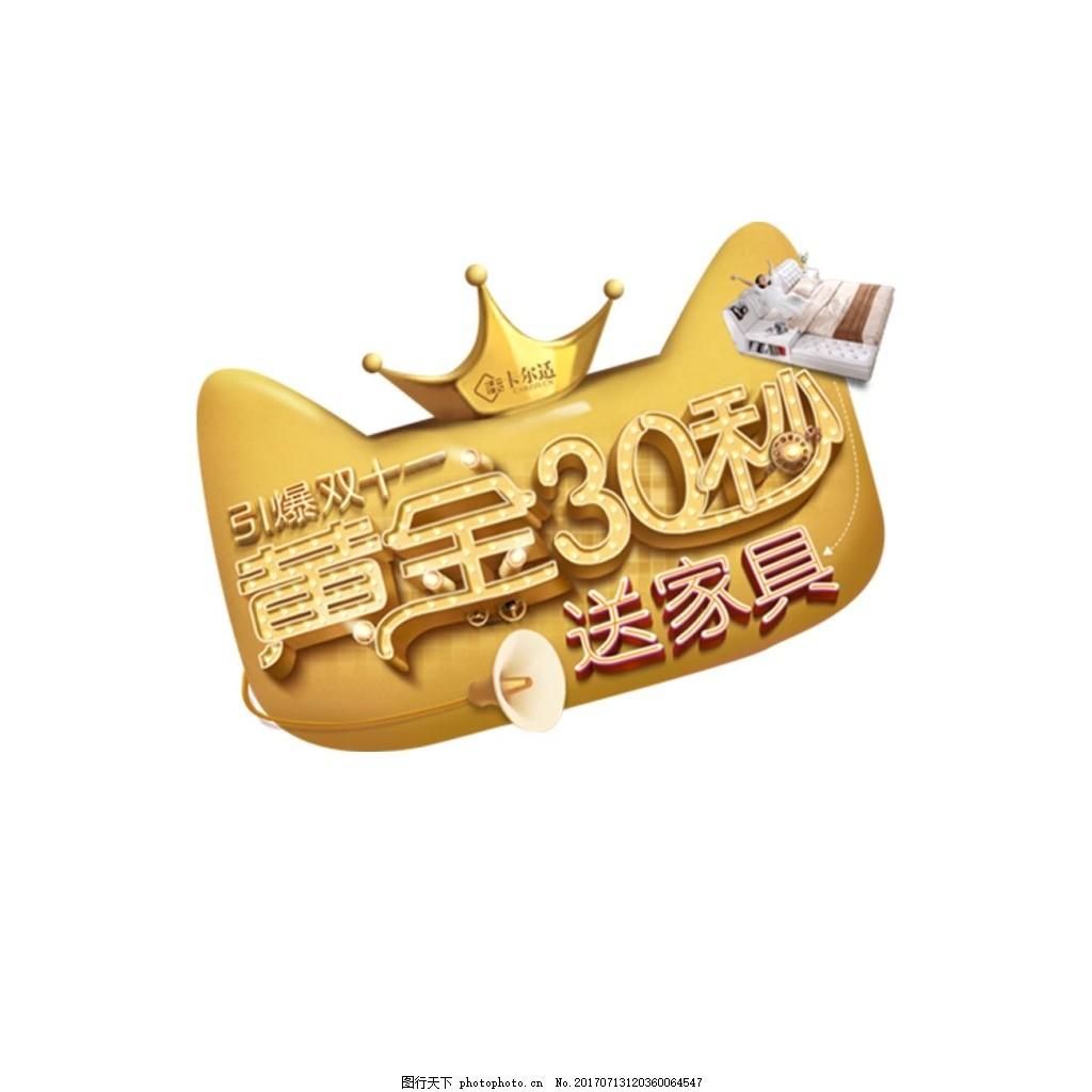 黄金30秒艺术字体png元素 金色艺术字体 家具艺术字 双十一促销