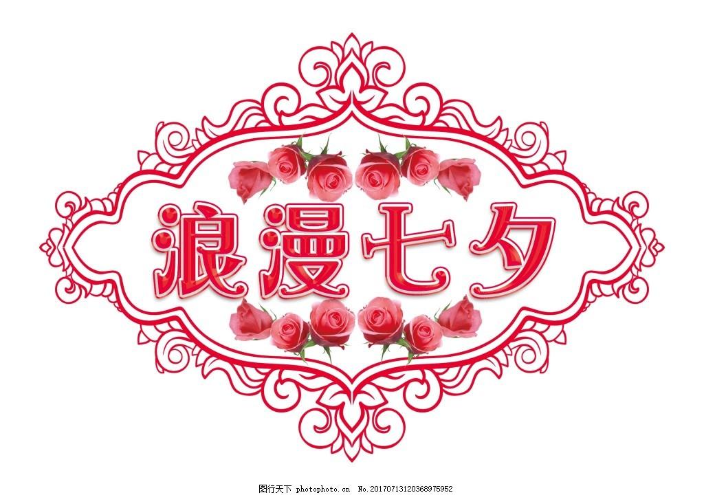 浪漫七夕艺术字体png元素 浪漫节日 情侣 爱情