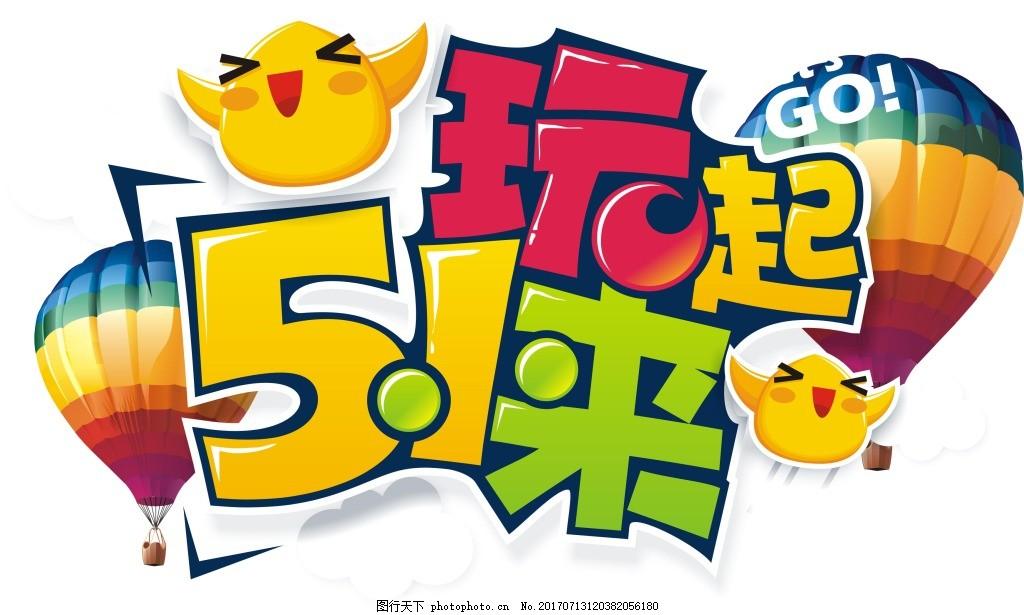 五一玩起来艺术字体png元素 彩色降落伞 彩色艺术字 五一节日