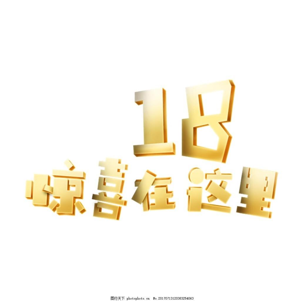 金色字体惊喜在这里 手绘 立体 免抠