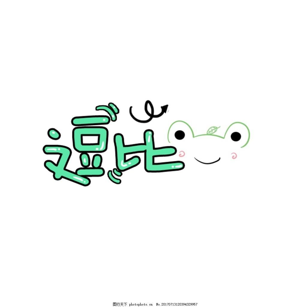 绿色逗比青蛙元素 卡通 绿色字体 艺术字 逗比 青蛙 png 免抠 素材