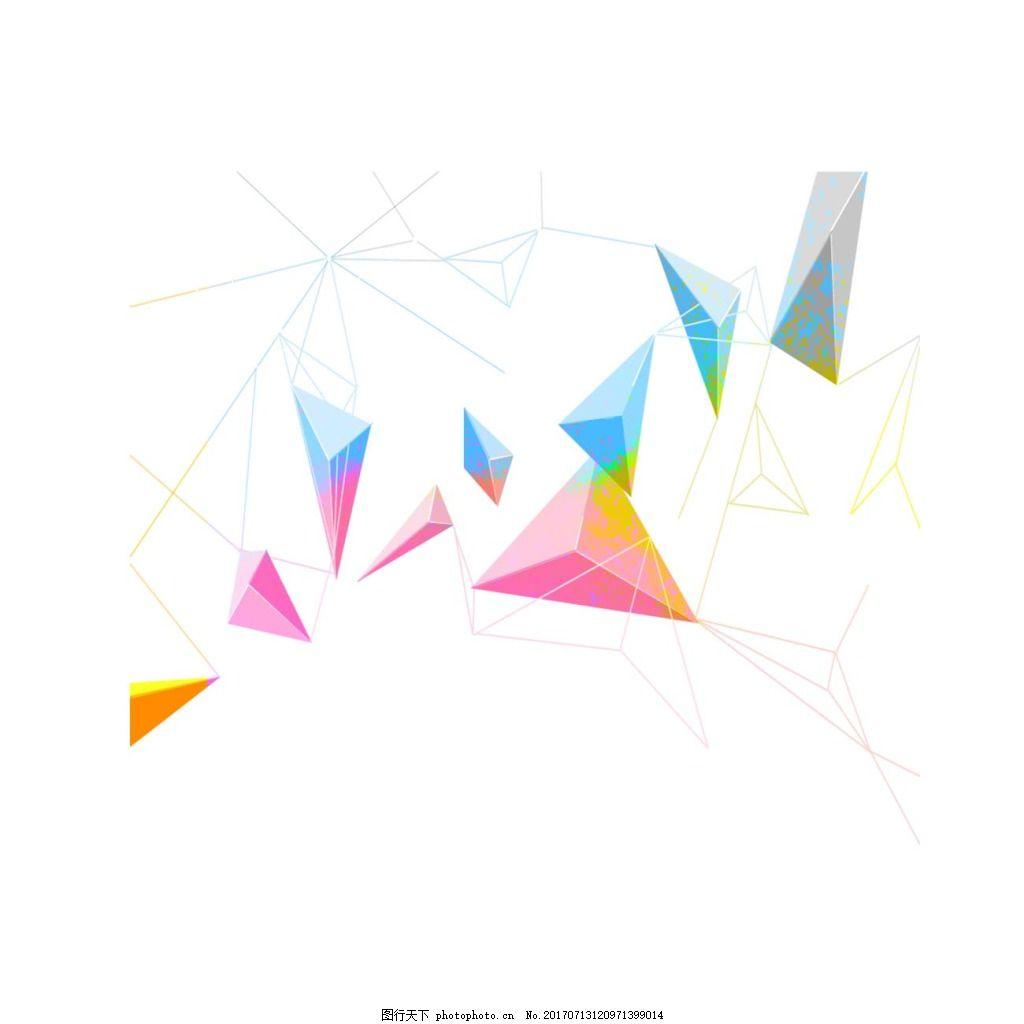 手绘几何线条元素 三角 彩色立体 免抠