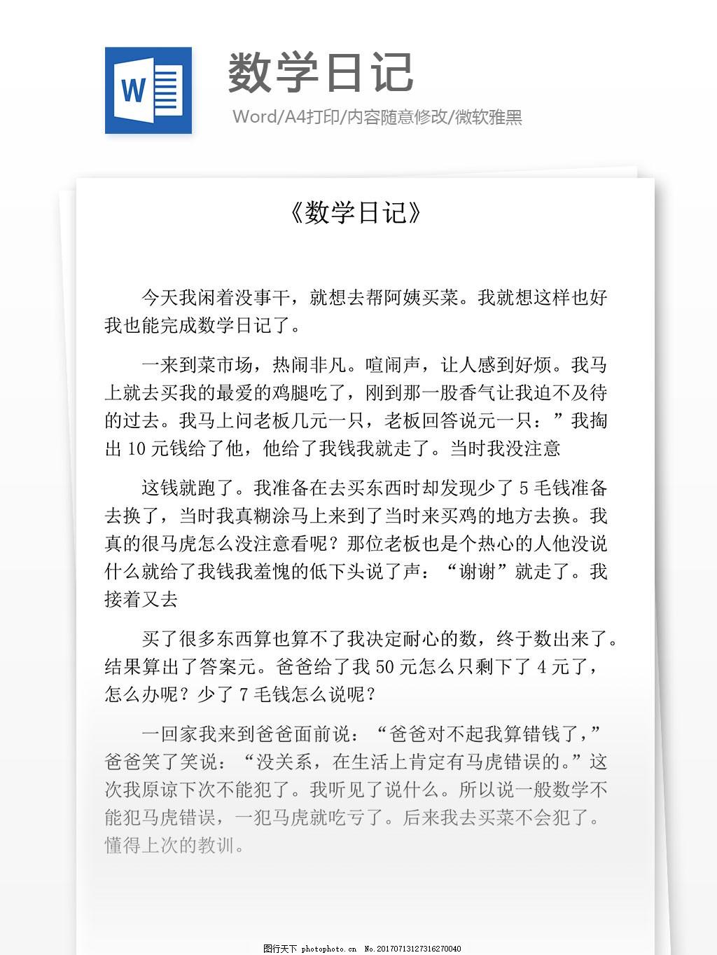 数学日记四年级_数学日记小学教育文档