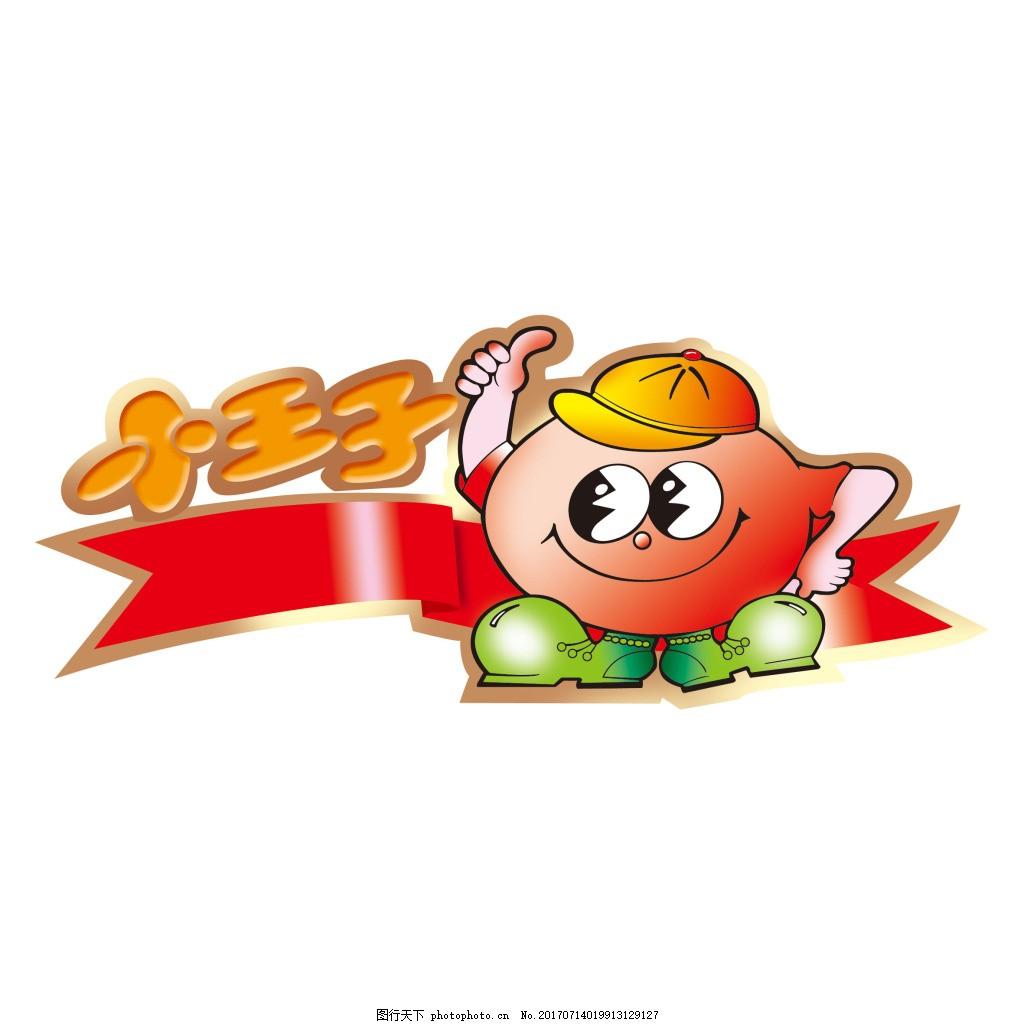 小王子标 卡通 线条 商标 卡通小孩