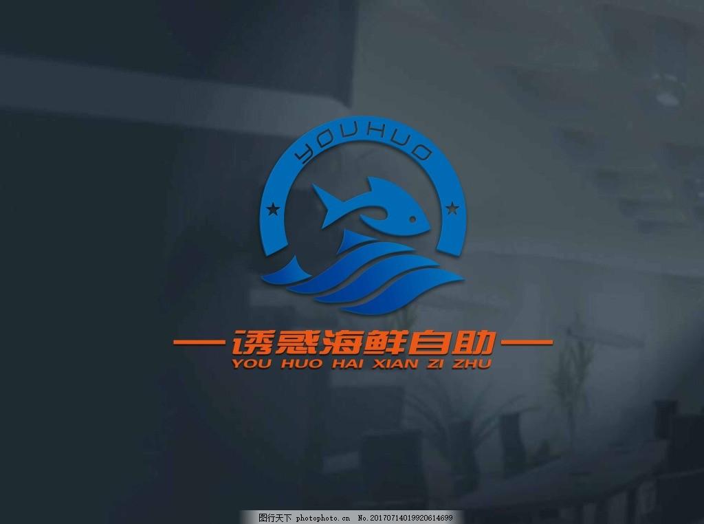 海鲜图形商标logo设计 标识 海鲜自助 鱼跃 海洋 企业