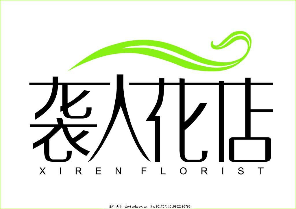 花店艺术字logo设计 花店名字 树叶字形状 袭人