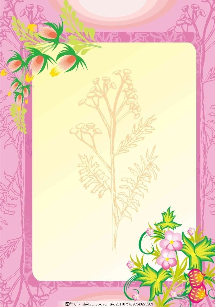 花纹 花 绿叶 植物 矢量 画框 相框 红 矢量花边底纹 设计 底纹边框