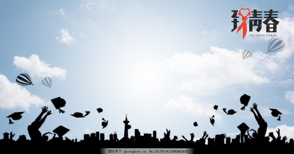 毕业季海报背景图