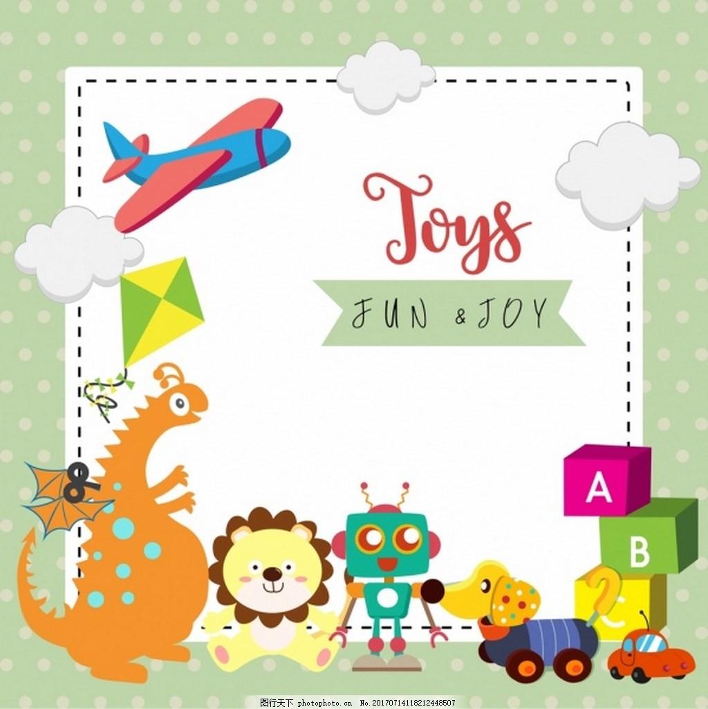 儿童玩具矢量背景 儿童节 恐龙 老虎 机器人 狗 小车 方块