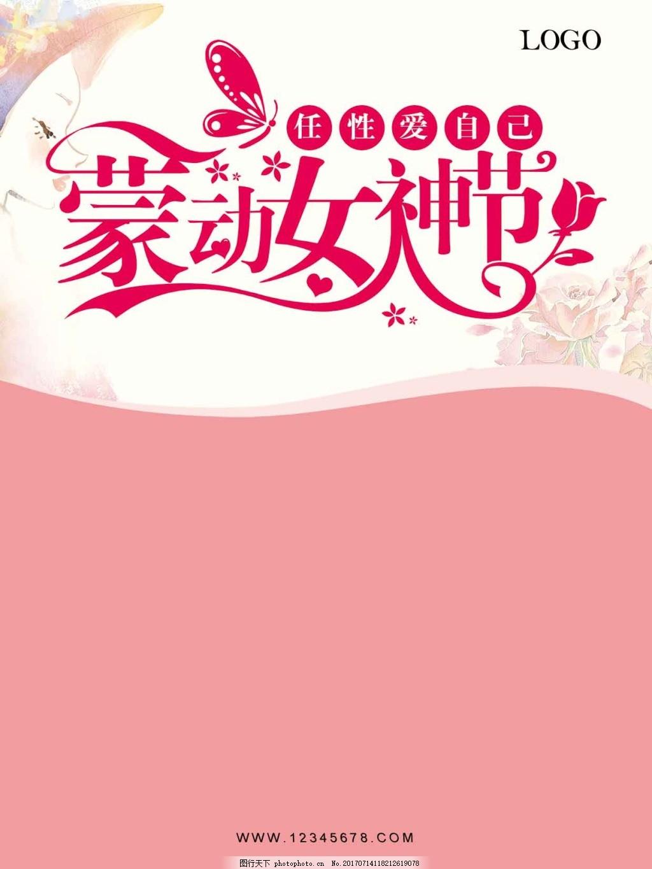 蒙动女神节任性爱自己海报背景 三八妇女节 促销