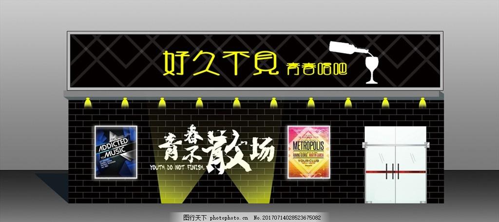 酒吧装修 酒吧 装修 门头        广告牌 外装 平面广告 设计 环境