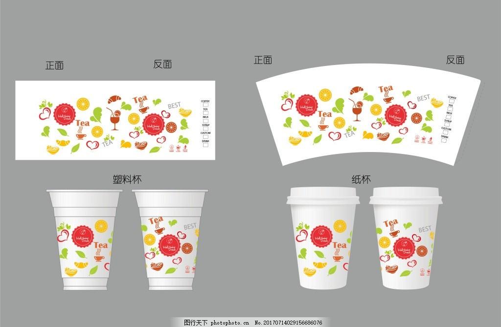 饮料杯包装设计