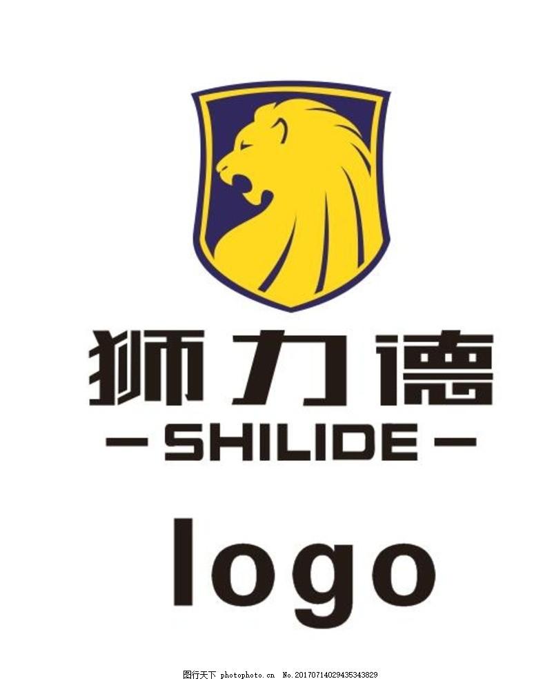 狮力德油漆 狮力德 油漆 狮力德标志 狮力德logo 设计 广告设计 logo