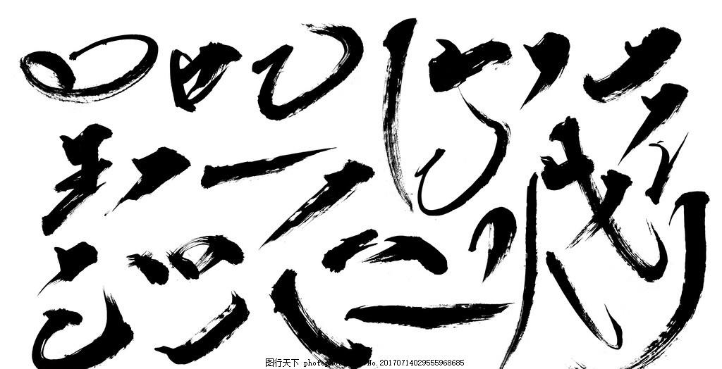 笔划 笔墨 笔刷 书法 毛笔字 鱼 线条 墨条 水墨 底图 中国风