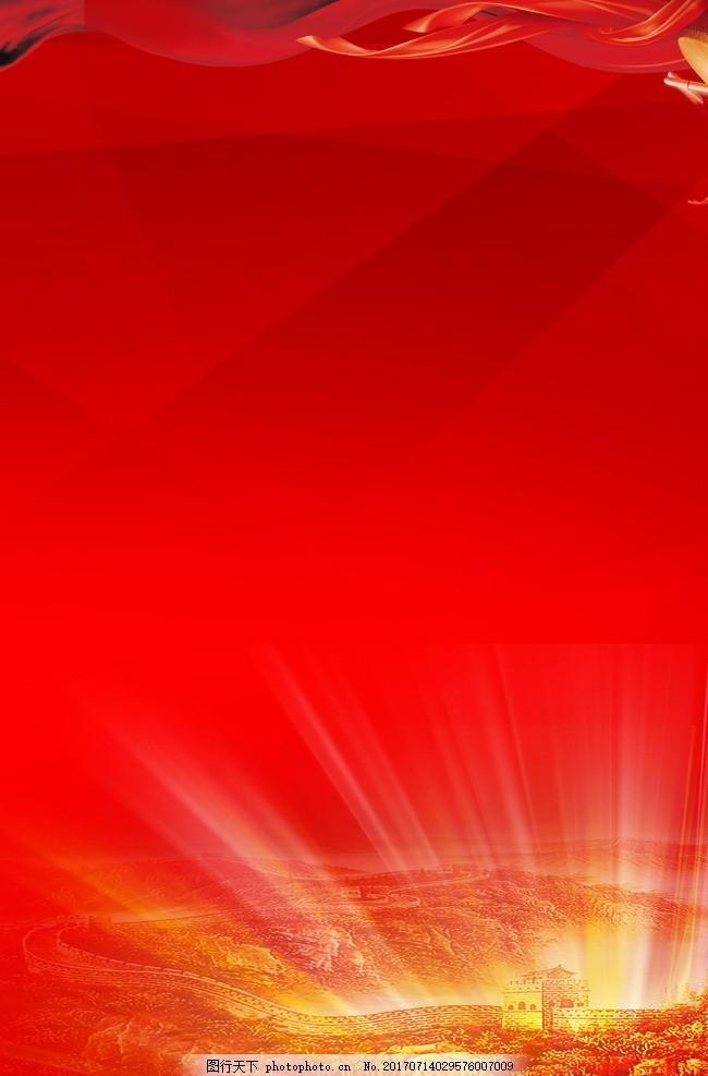 红色背景底 红色文化墙 红色背景设计 红色背景展板 红色背景素材