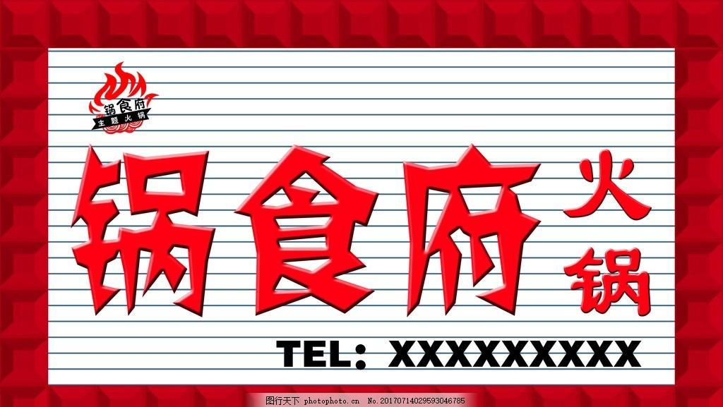 火锅店牌匾 火锅 锅食府 牌匾 设计      设计 广告设计 广告设计 50