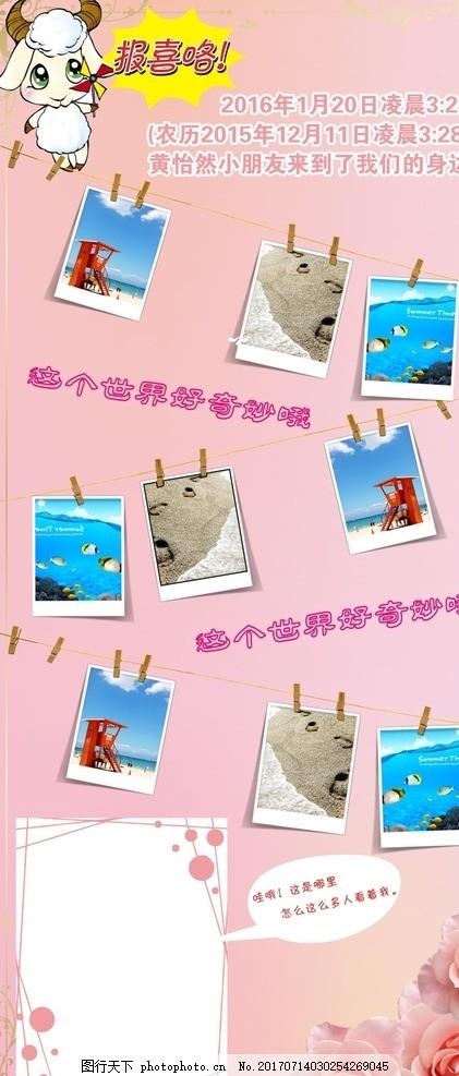 小孩易拉宝 卡通 花纹 边框 相框 小羊 矢量 粉红色 创意设计