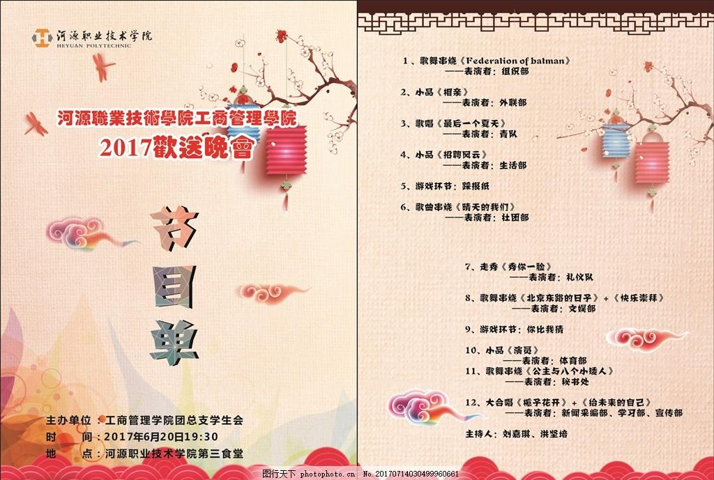 价目单 节目单 菜单 宣传单 海报 喜庆背景 古典背景 画册      设计