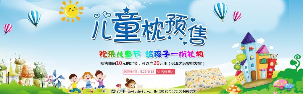 儿童枕淘宝预售海报 儿童节 枕头 儿童节预售 卡通 热气球 太阳