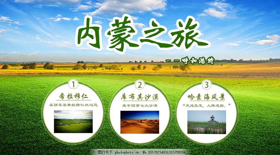 内蒙古旅游海报 淘宝海报 旅游攻略 草原 沙漠 蓝天 白云 牛羊