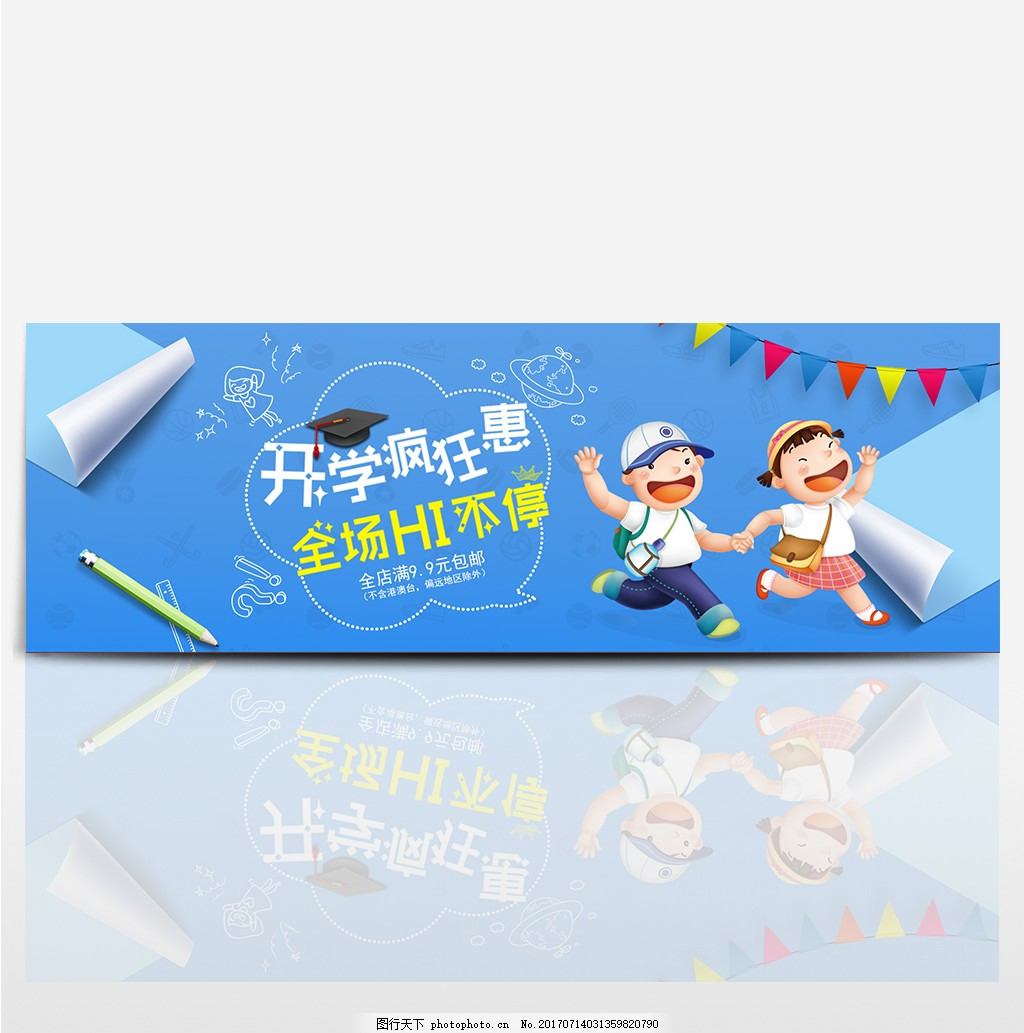 淘宝天猫电商开学季活动促销学生卡通海报 旗帜 蓝色 奔跑 小孩