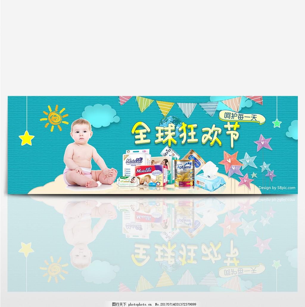 电商淘宝天猫母婴儿童全球狂欢节可爱海报