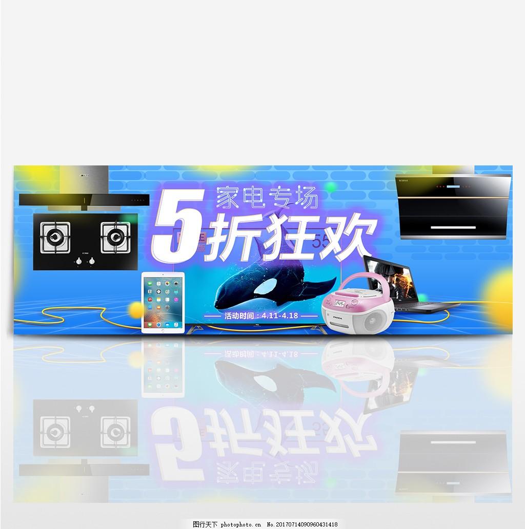 电商淘宝海报家电专场5折狂欢购banner