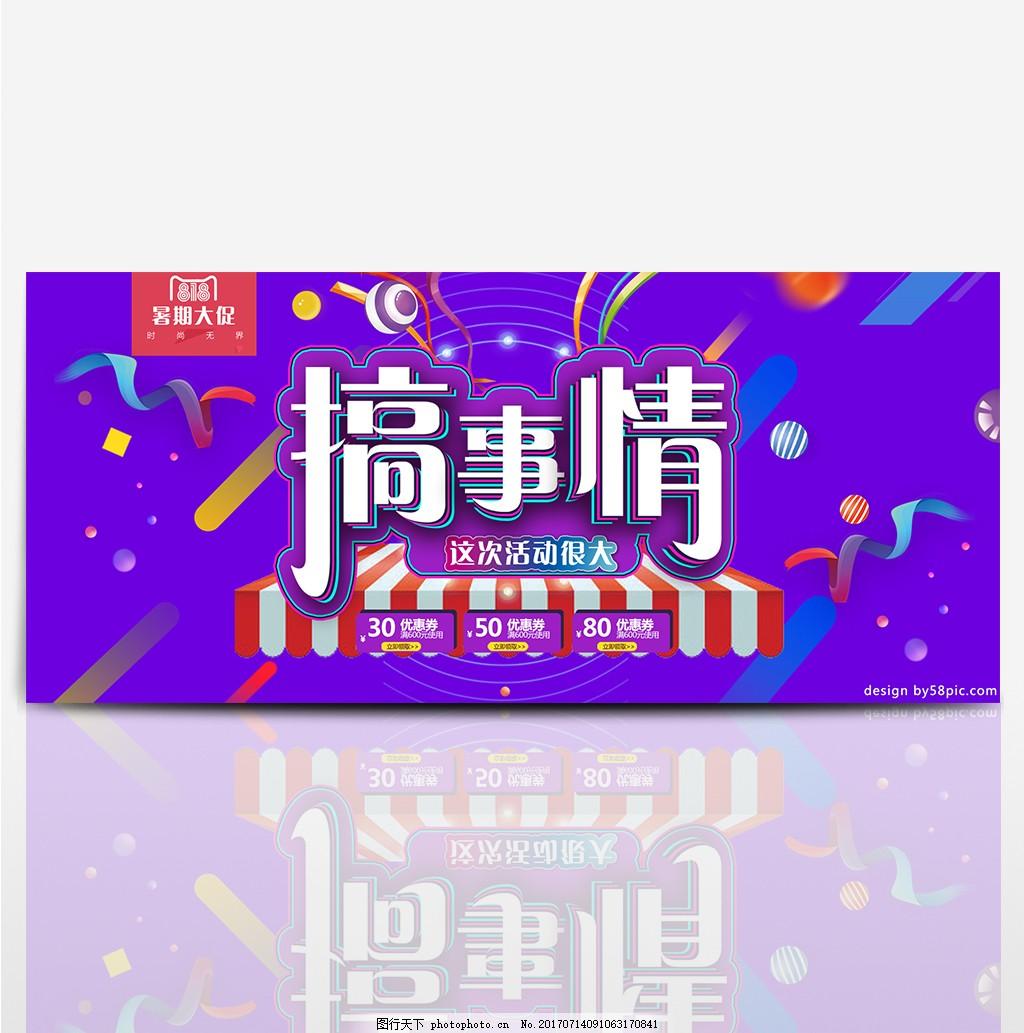 淘宝电商818暑期大促海报banner 促销 紫色海报 字体设计