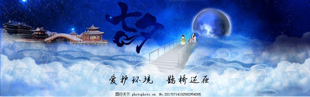 七夕中国风手绘形象banner