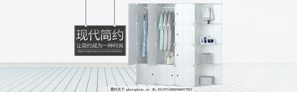 现代简约家具海报 背景墙 柜子