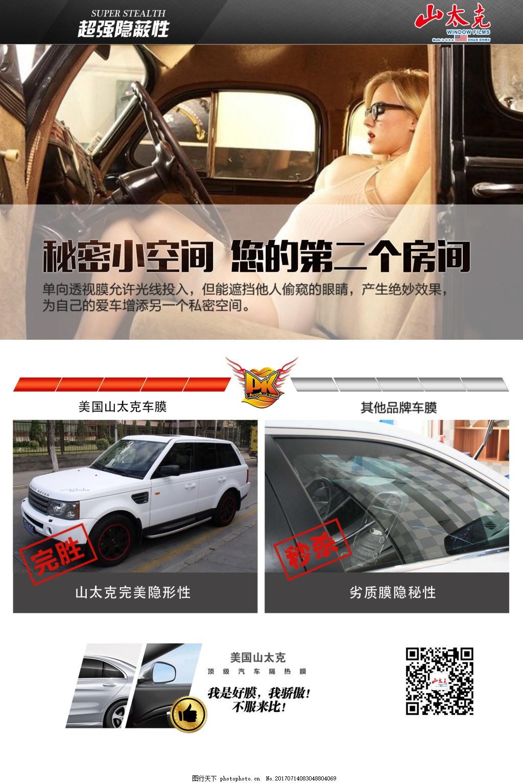 超强隐蔽性汽车膜 汽车广告 隔热膜广告 多功能隔热膜