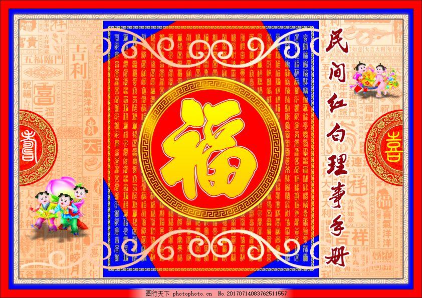红白理事手册封面设计 封皮 喜庆 风俗 书帧设计 画册封面 装帧设计