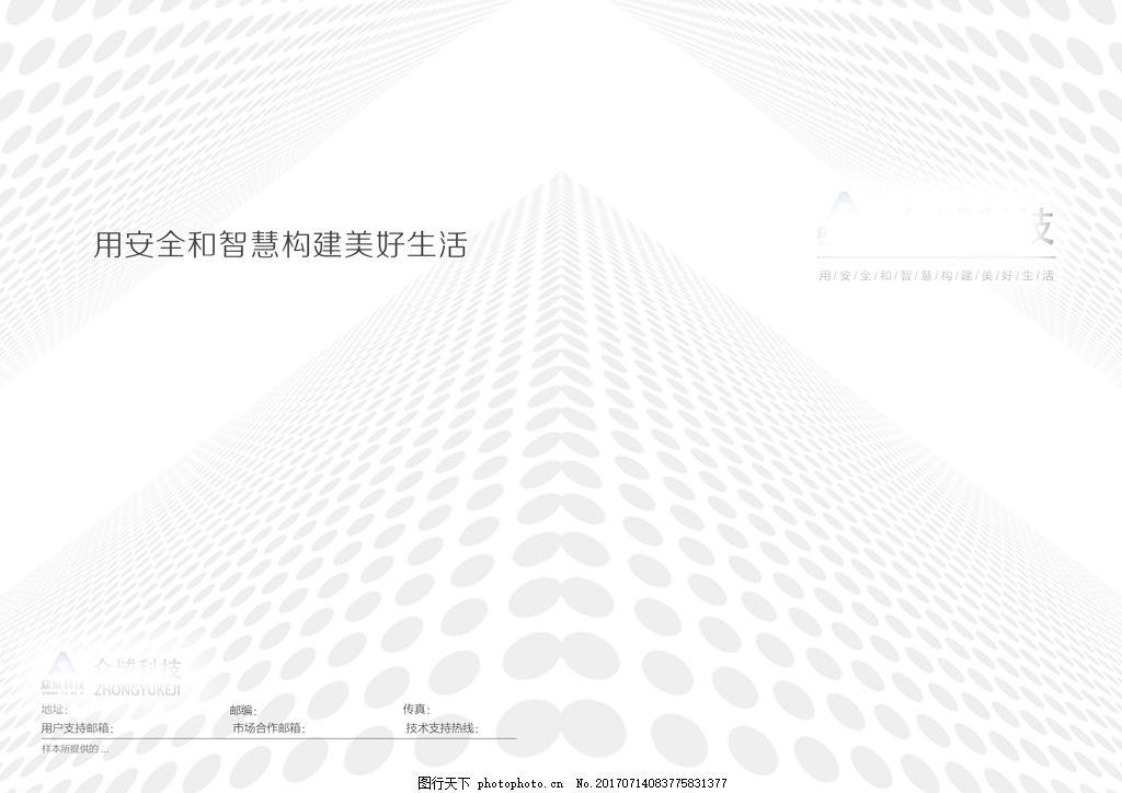 优特科技企业画册封面设计 平面广告 书帧设计