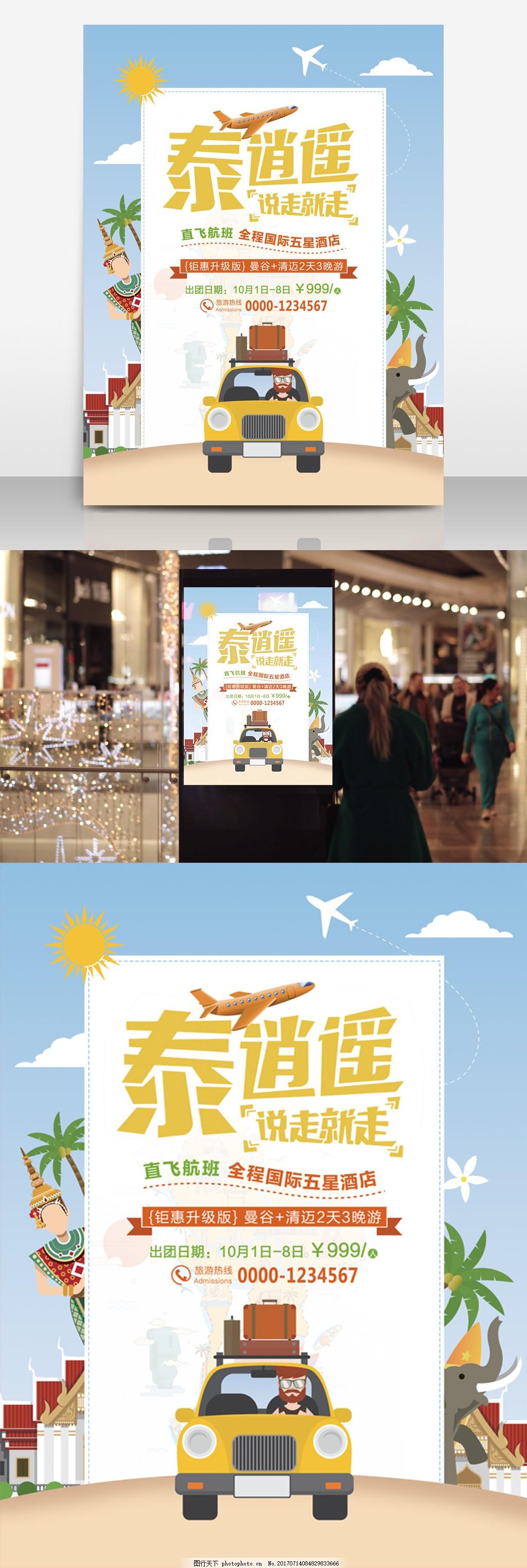 创意泰国旅游促销海报设计 泰国广告 泰国素材 泰国元素 泰国海报