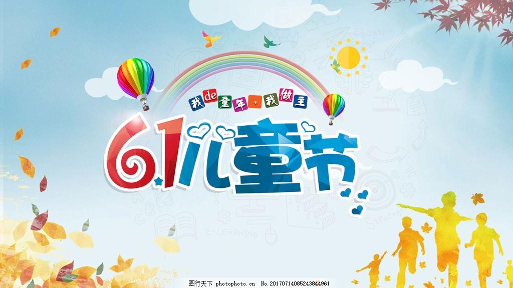 六一儿童节海报 童年 卡通 扁平 水彩 彩虹