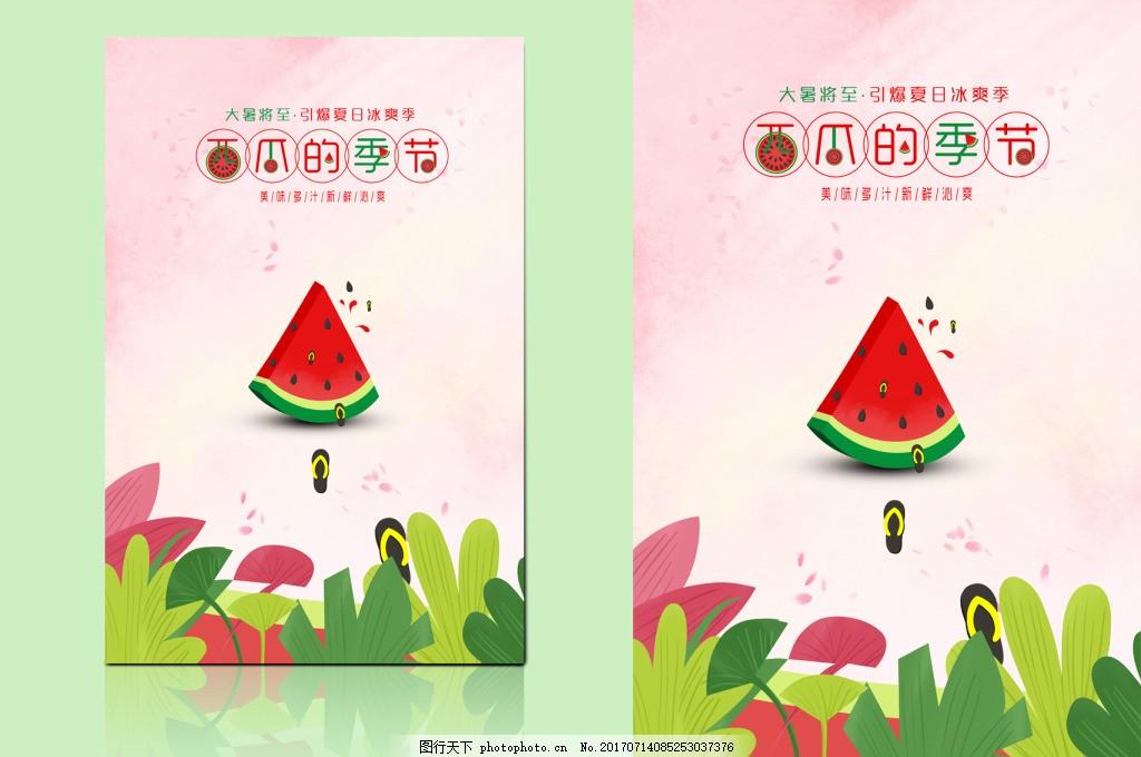 大暑西瓜水果海报 大暑 西瓜 水果季 节气 海报 展板 手绘 插画 卡通
