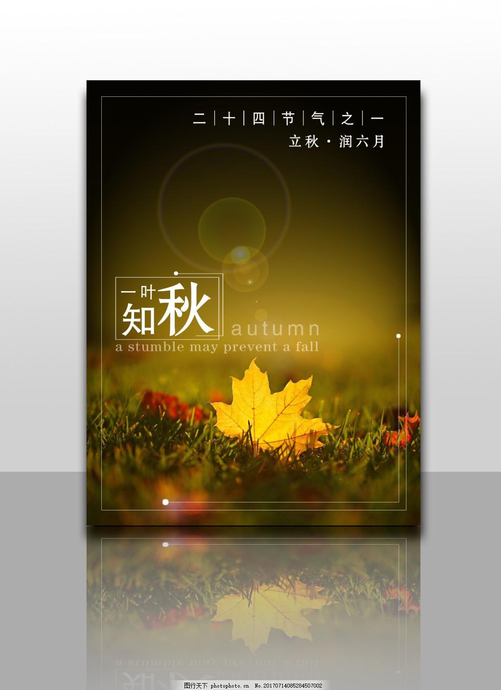 一叶知秋二十四节气立秋平面设计秋季海报素材