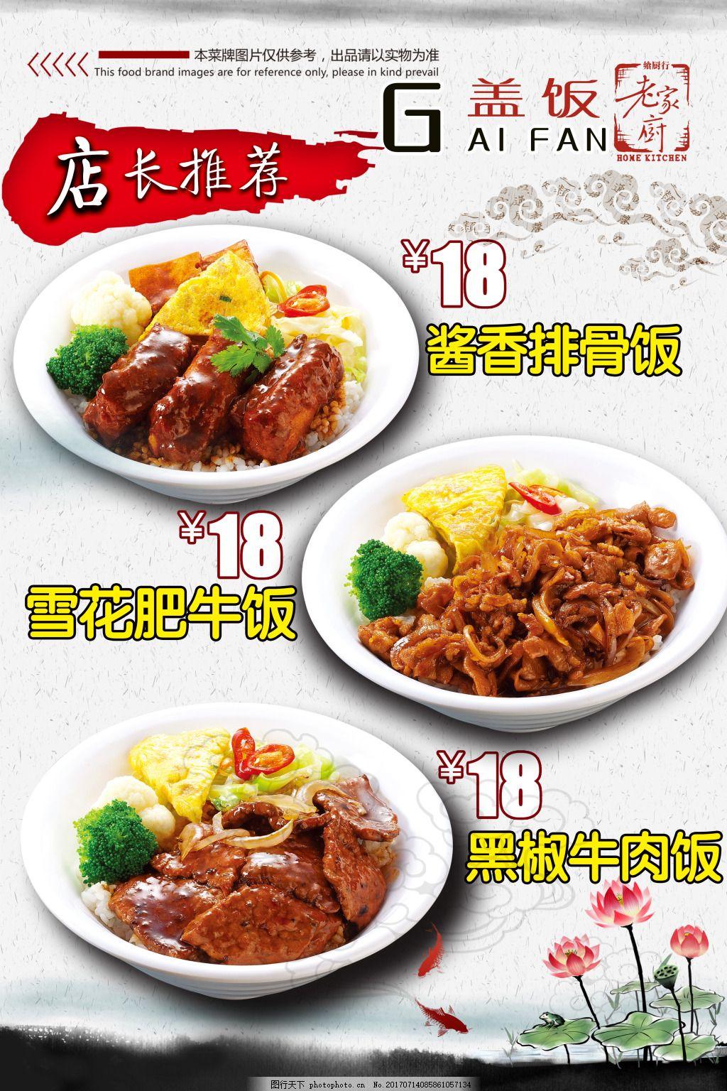 菜单设计牛肉盖饭海报设计 排骨盖饭 盖饭系列 餐饮海报 雪花肥牛盖饭