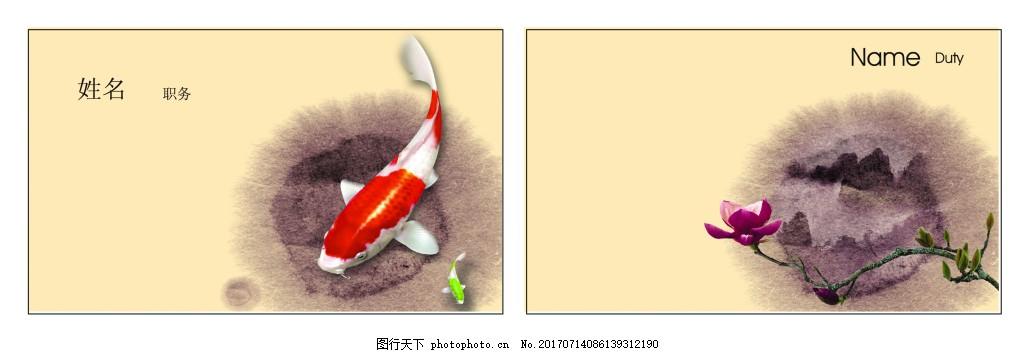 水墨中国风名片 中国画 山水名片 竹子 古典元素 名片模版 传统