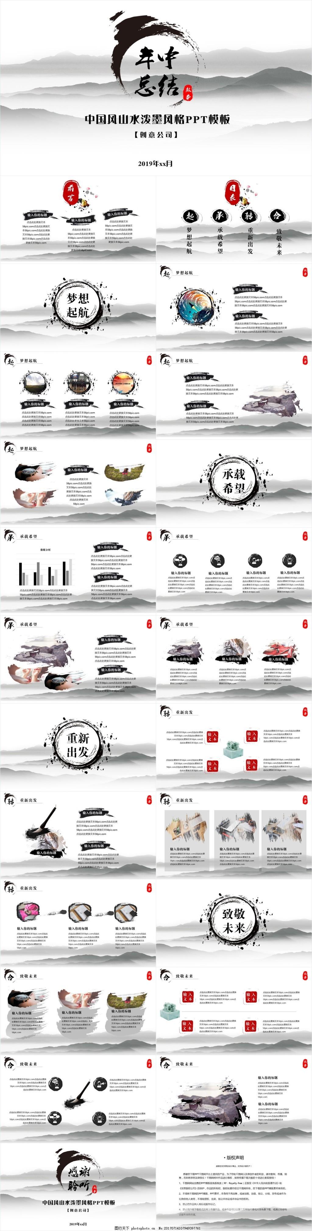 水墨中国风印章年中总结实用汇报PPT模板