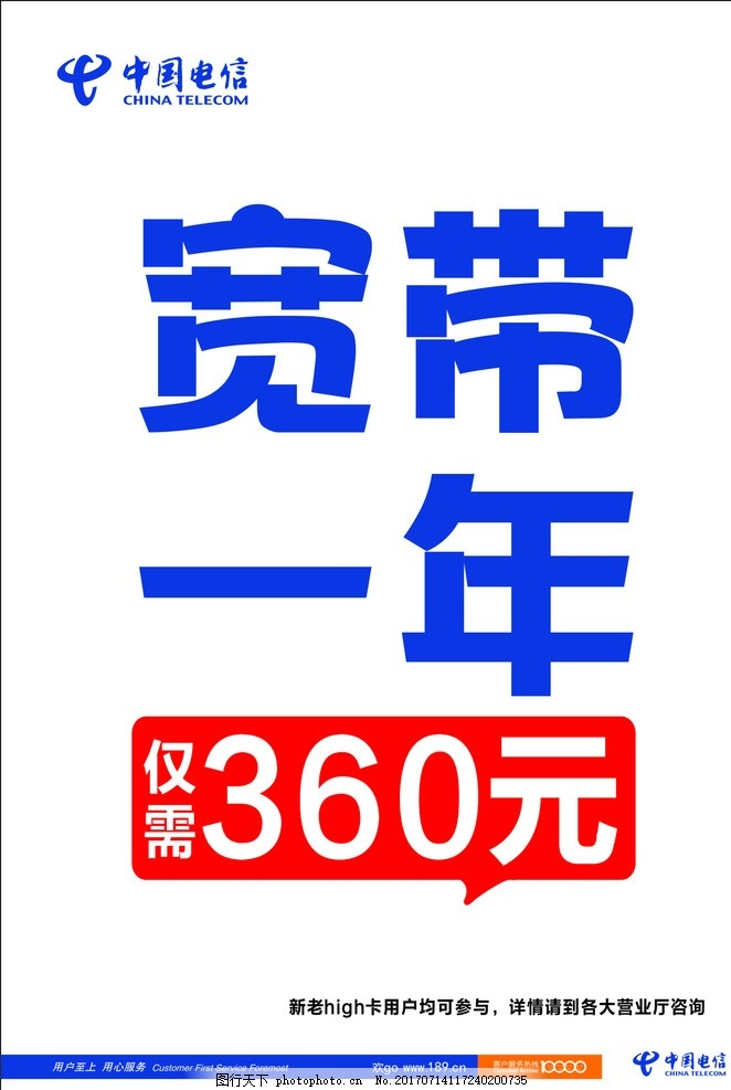中国电信 电信标志 宽带 不限量 广告设计 招贴设计