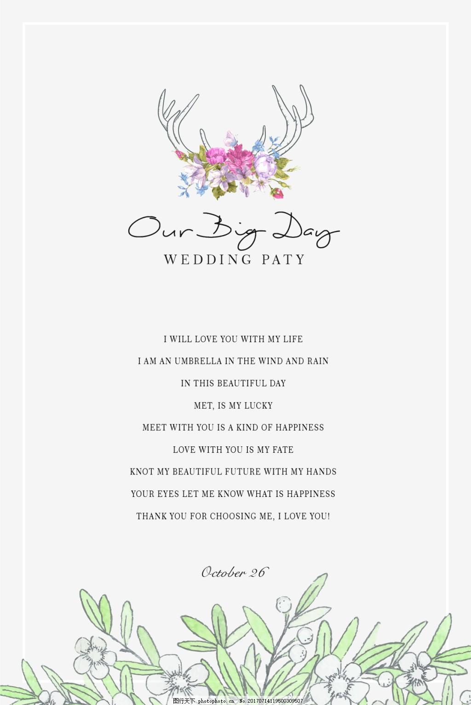 小清新 边框 复古 海报 婚礼 婚礼海报 婚礼水牌 婚礼迎宾牌